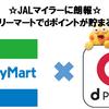 JALマイラーに朗報!?ファミリーマートでdポイントが貯まる!!効果的にマイルを貯める方法も紹介します☆