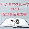 ヒノキヤグループ 1413  配当金&報告書