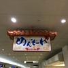 子連れ沖縄旅行2016 前半(1日、2日目)