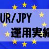 【EUR/JPY】'19年6月運用実績 +4,242円でした