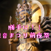 【イベント】10月13日勝手に観音まつり前夜祭開催します!