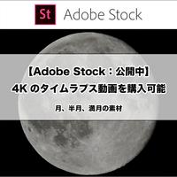 【Adobe Stock:4K】月、半月、満月の4Kのタイムラプス動画を購入できます