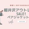 軽井沢アウトレットでペアルックジャケットを購入!お得ジャケットGET