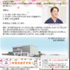4月の病院新聞 KPC☆NEWS ご紹介