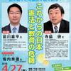 前川喜平氏と寺脇研氏が語る「これからの日本 憲法と教育の危機」~青法協和歌山支部・憲法を考える夕べ(2018年4月27日)へのお誘い