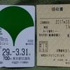 No.44 東京都交通局 「都営まるごときっぷ」(券売機券)
