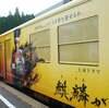 明智鉄道・花白温泉と日本一の農村景観と乗馬と
