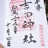 吉田神社の御朱印と御朱印帳。