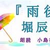 ◆YouTube更新しました♬  245本目 堀辰雄『雨後』