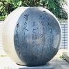 万葉歌碑を訪ねて(その233)―滋賀県大津市 大津市役所 正面横時計台下―