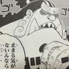 【ワンピース】ジンベエが悪い海賊だったパターンの話も読んでみたかった!