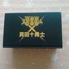過去の当選品シリーズ108 カプコン様から映画「真田十勇士」とゲームソフト「真田幸村伝」のコラボ湯呑