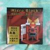 マイクロブロック真田幸村1