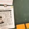 「僕の千円をアフリカでの活動に使ってください」学校教育における国際協力学
