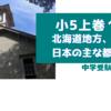 小5上巻18回「北海道地方、日本の主な都市」