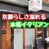 京都駅周辺のイタリアンでランチ!京の地野菜イタリアン  パッチョコーネ〜PACIOCCONE〜