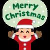 今週のお題「クリスマス」