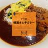 【すき家】暑い夏こそカレー!新しくなった「横濱オム牛カレー」
