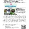 シンポジウム「日本の山と自然をみつめよう-魅力再発見」を開催します!