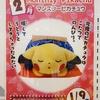 【予告】ぬいぐるみ マンスリーピカチュウ2016 2月 (2016年1月9日(土)発売)