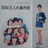 【発掘・EXPO70(2)】会場に咲いた100種3000の華、コンパニオンさん【始まった女性の社会進出】