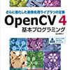 OpenCV.js : JavaScript で実装・ブラウザオンリーで OpenCV を使う