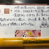 【万年筆・インク】妻のねこ日記・9月第2週分!【猫イラスト】