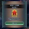 飛空城・コロシアムシーズン終了!(2019/11/5)