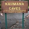 迫力ある溶岩洞窟カウマナ・ケイブに行こう!