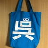 広島県呉市の呉氏トートバッグ。「呉」そのままです。正確にはとぼけた目玉がありますが、