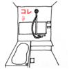 お風呂設計②横長ワイドは排除し縦長にしたので掃除がラク