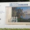 損保ジャパン日本興亜美術館「樹をめぐる物語」展は26日までです。