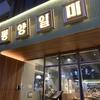 <清潭洞・狎鴎亭で女子会> 平壌一味(冷麺)&10 CORSO COMO CAFE(10コルソコモカフェ)