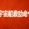ウルトラマン「宇宙船救助命令」放映38話