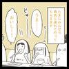 漫画家アシスタント回顧録~焼肉~