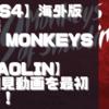 初見動画【海外版デモ】PS4【9 Monkeys of Shaolin】を遊んでみての感想!
