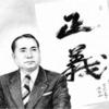 新人間革命 大山(68)|2017年3月23日