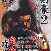 剣豪シリーズの激レア攻略本 プレミアランキング