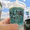 【ファミマ】ぎっしり満足!チョコミントフラッペ&旨み抹茶チーズケーキバウム