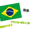 【簡単】ブラジル・ポルトガル語の動詞の変化は実は3つだけ!?!?
