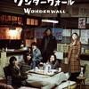 京都発地域ドラマ『ワンダーウォール』 ★★★★