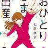 【漫画レビュー】「おひとりさま出産」1巻