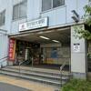 田園調布…ちかく/羽田空港国内線ターミナル