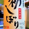 新米新酒 初しぼり 会津磐梯山
