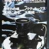 Cameraholics Vol.5