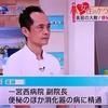 内科統括部長・森昭裕医師が、CBCテレビ「チャント!」にスタジオ生出演しました