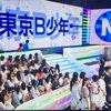 【動画】東京B少年がMステ(2017年5月12日)に出演!ジャニーズメドレーを披露!