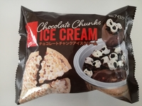 セブン「限定」チョコレートチャンクアイスクリームのレビュー。豊富な食感が楽し過ぎる!