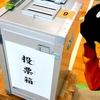 衆議院議員総選挙で山尾志桜里氏と豊田真由子氏は勝つかもしれない!?