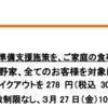 吉野家の牛丼並盛テイクアウトが300円(税込)!お子様だけでなく「誰でも何個でも」